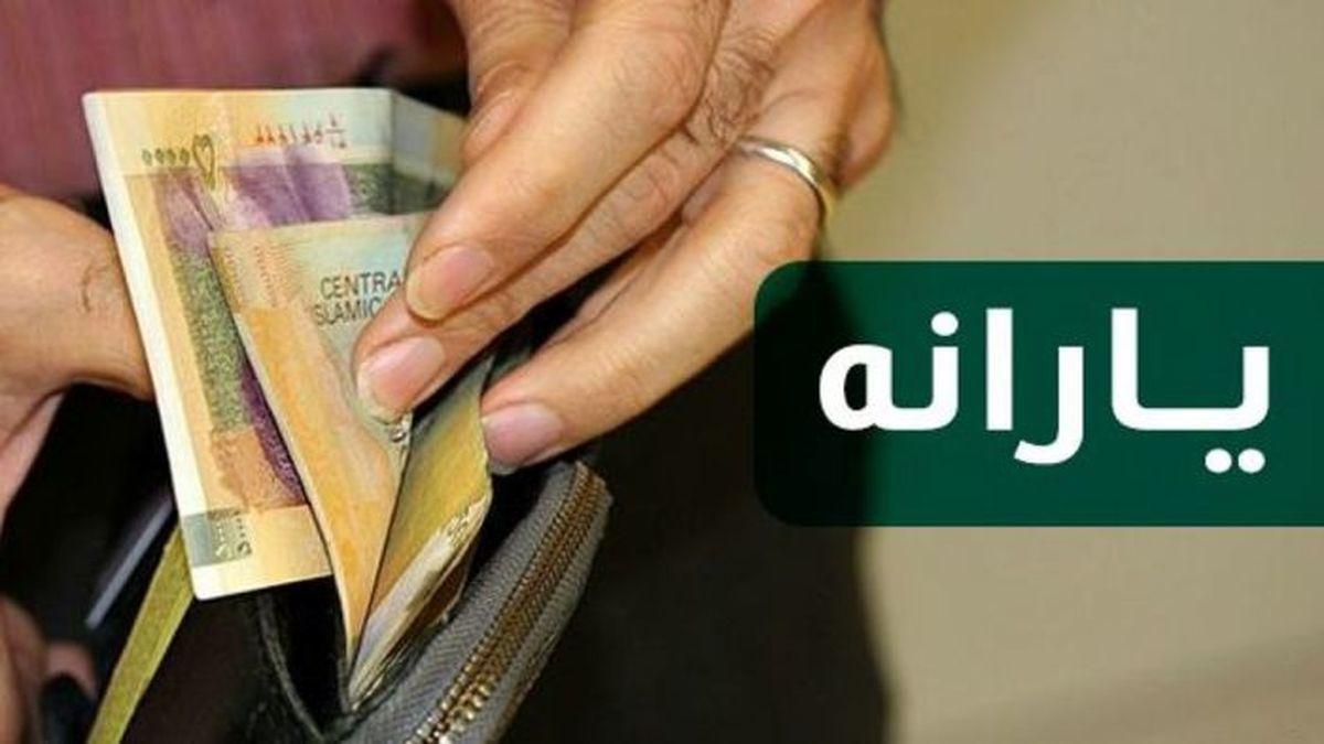 خبر مهم برای جاماندگان از دریافت یارانه نقدی و معیشتی