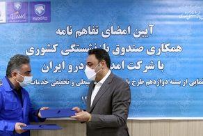 بازنشستگان کشوری تسهیلات ویژه «امداد خودرو ایران» دریافت می کنند/ بسته دوازدهم «طرح یاری» رونمایی شد
