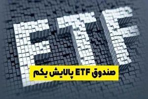 ارزش پالایشی یکم امروز 21 بهمن ماه
