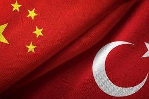 انتقاد چین از ترکیه/با اقدام شما مخالفیم