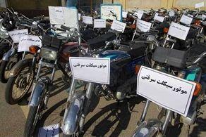 """توقیف موتور سیکلت """"سرقتی"""" در خانی آباد"""