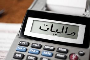 چگونگی بخشیده شدن جرائم مالیاتی