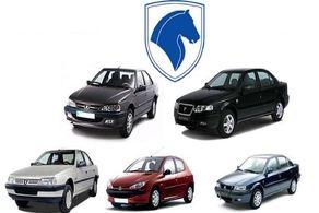 اعلام اسامی برندگان مرحله هجدهم فروش فوری ایران خودرو
