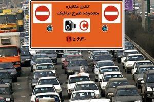 شروع اجرای طرح ترافیک در پایتخت از فردا