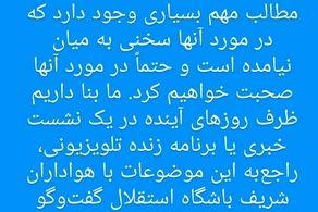 تهدید عضو سابق هیات مدیره استقلال به افشاگری