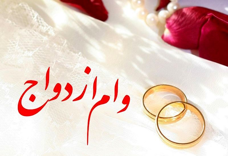 متقاضیان وام ازدواج بخوانند+ لینک