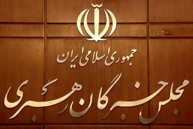 اسامی نامزدهای میاندورهای انتخابات مجلس خبرگان رهبری اعلام شد