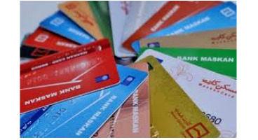ادغام کارت های بانکی و شناسایی بازنشستگان + جزئیات