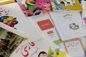 چاپ ۱۴۶ میلیون کتاب برای سال تحصیلی جدید