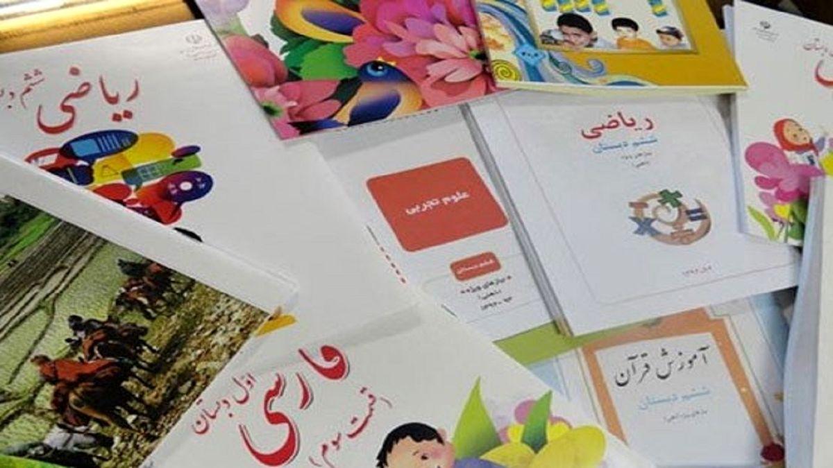 فردا؛ آخرین مهلت ثبتنام کتابهای درسی برای جاماندگان