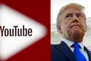 یوتیوب برای ترامپ شمشیر را از رو بست!
