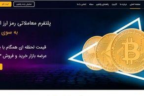 خبر بد و شوکهکننده برای فعالان بازار رمز ارز/ همه غافلگیر شدند!