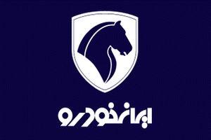 طرح  فروش گسترده «ایران خودرو» به مناسبت عید غدیر