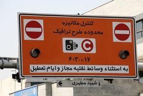طرح ترافیک از امروز شنبه در تهران اجرا میشود