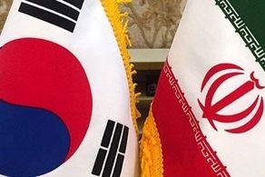 کرهجنوبی به ایران وعدههای جدید داد+جزییات