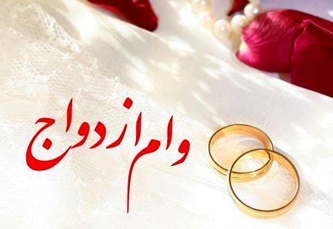 وام ۴۰۰ میلیون تومانی ازدواج به چه کسانی میرسد؟